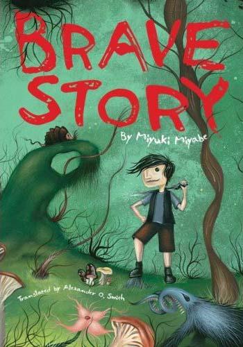 Brave_Story_Novel